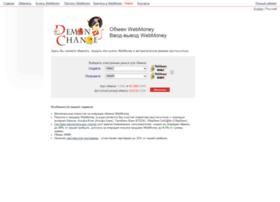 demonchange.com