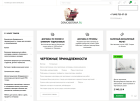 demosistema.ru