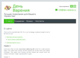 den-varenia.ru