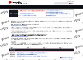 dengekiya.com