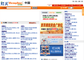 denghuo.com