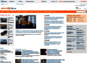 dengi.116.ru