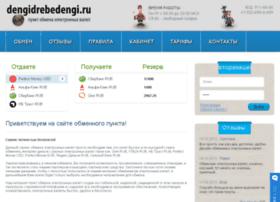 dengidrebedengi.ru