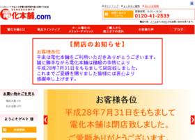 denkahompo.com