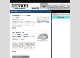 denkeishimbun.co.jp