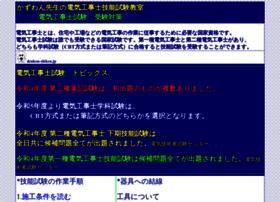 denkou-shiken.jp