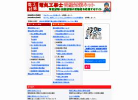 denkou.tai-saku.net