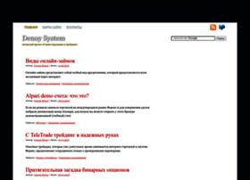 denoy.ru