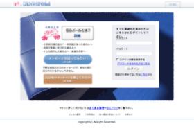 denshinmail.com