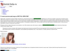 dental-help.ru