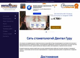 dentalgu.ru