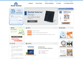 dentalseminar.co.kr