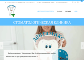 dentamix.ru