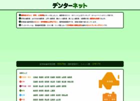 denternet.jp