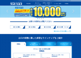 denthealth.lion.co.jp