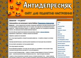 deprimo.ru