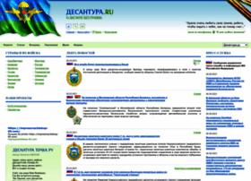 desantura.ru