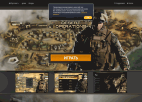 desert-operations.ru