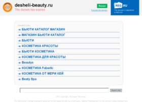 desheli-beauty.ru