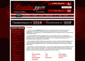 deshevye-duhi.ru