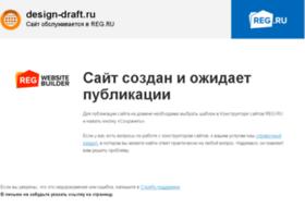 design-draft.ru