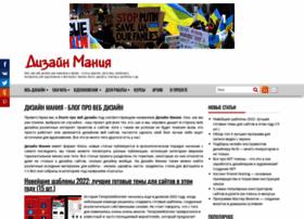 design-mania.ru