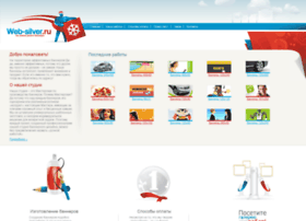 design.web-silver.ru
