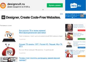 designcult.ru