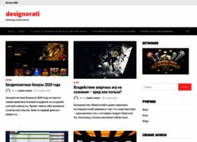 designorati.com