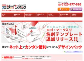 designpac.jp