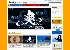 designpocket.jp