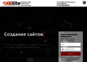 desite.ru