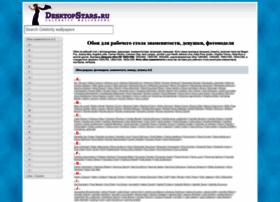 desktopstars.ru