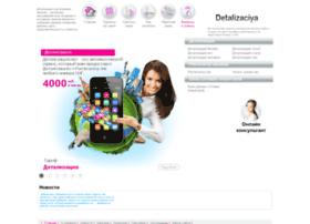 detalizaciya.net