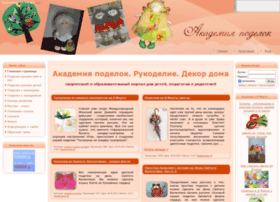 detpodelki.ru