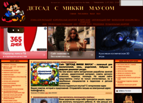 detsadmickeymouse.ru