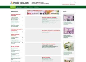 detski-stoki.com