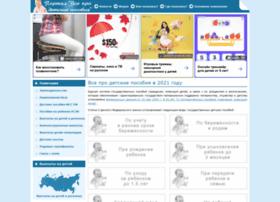 detskie-posobiya.ru