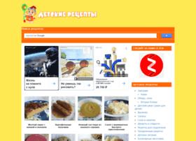detskie-recepty.ru