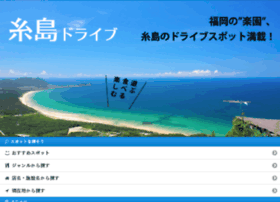 dev.itoshima-drive.com