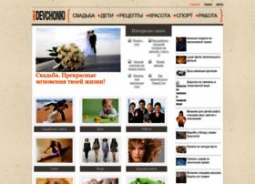devchonki.com.ua