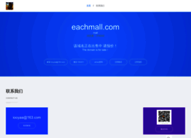 develop.eachmall.com