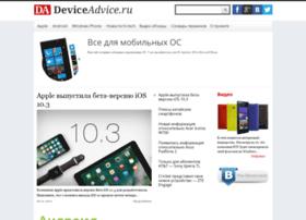 deviceadvice.ru