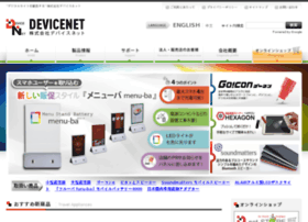 devicenet.co.jp