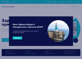 devoncredit.ru