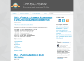 devopsdeflope.ru