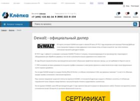 dewaltrussia.ru