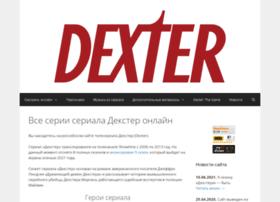 dexterseries.ru