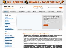 dezalt.ru
