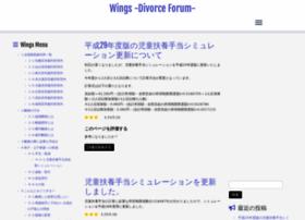 df-wings.jp